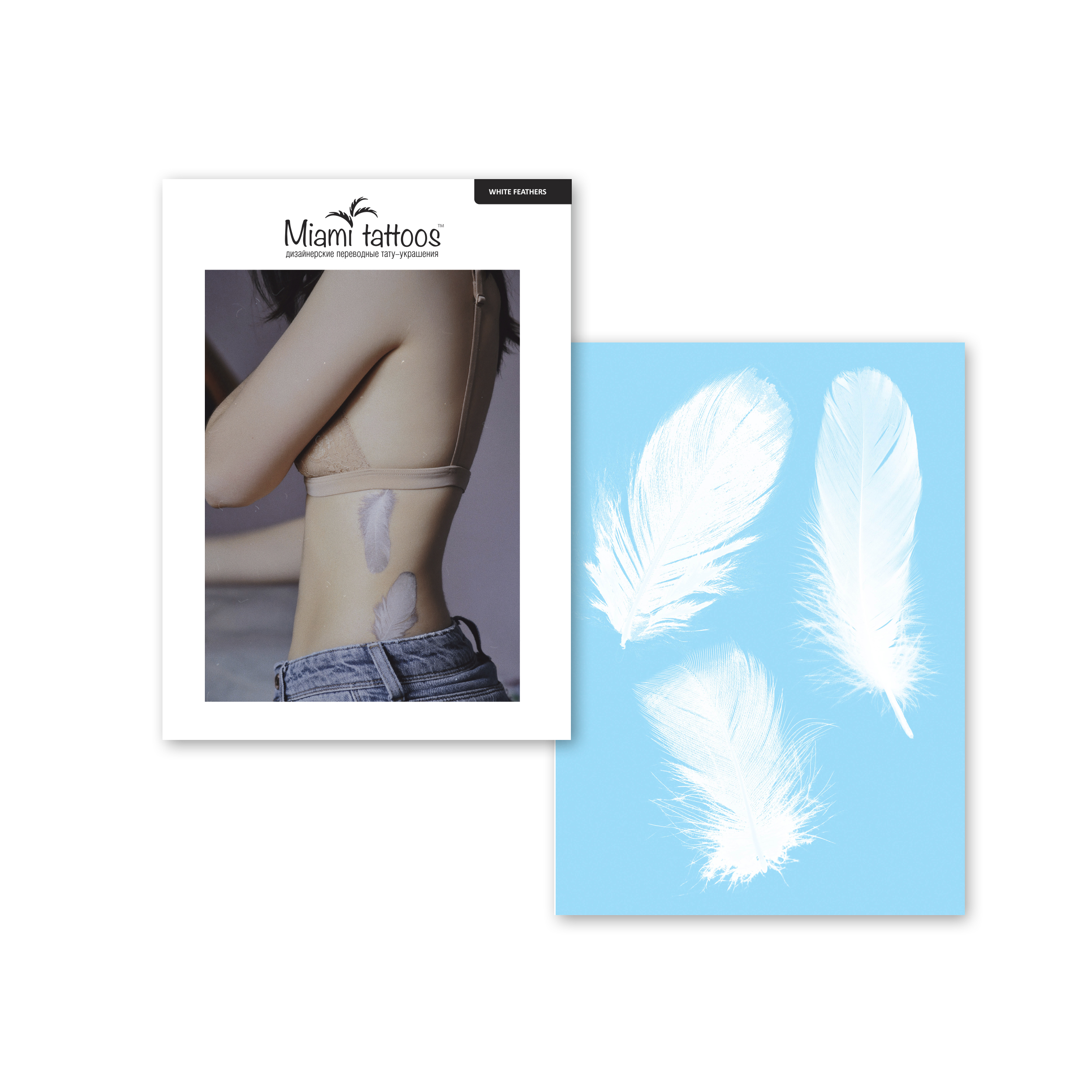 "Переводные тату MiamiTattoos ""White Feathers""; Wfe-18"